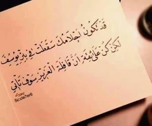 الله, ﻋﺮﺑﻲ, and ﺍﻗﺘﺒﺎﺳﺎﺕ image