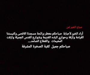 صباح الخير, جمعة مباركة, and كلمات image