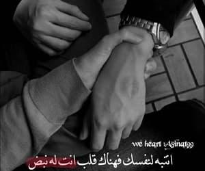 انتبه, رمزيات بنات, and كلمات اقتباسات image
