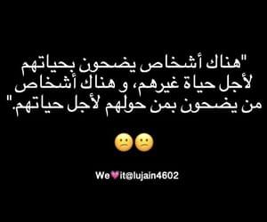 مقولة, lujain, and حُبْ image