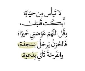 arabic, دُعَاءْ, and ﺭﻣﺰﻳﺎﺕ image