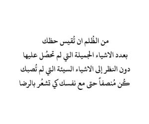 ﻋﺮﺑﻲ, كلمات, and الحياة image