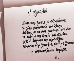 Greece, greek, and στιχοι image