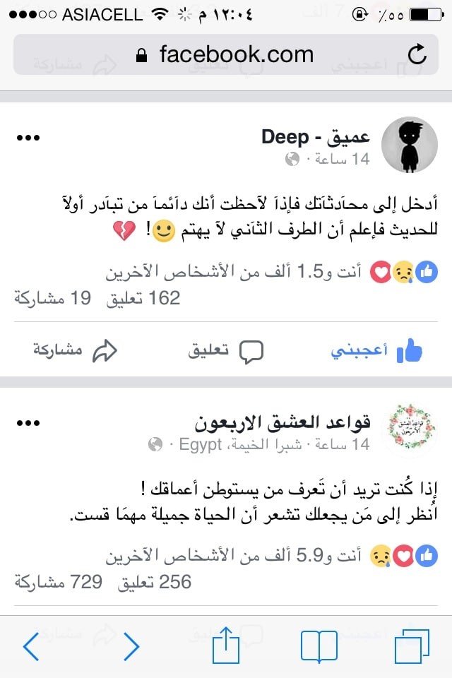 أقتباسات من فيس بوك On We Heart It