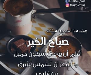 اشراق, صباحيات, and ﺭﻣﺰﻳﺎﺕ image