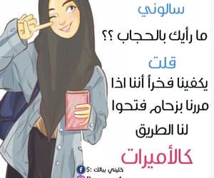 محجبه, اميرة, and ﺭﻣﺰﻳﺎﺕ image