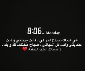صباح الخير, صباحيات, and سناب چات image