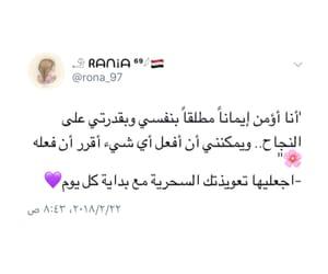 كلمات, تغريده, and ﺭﻣﺰﻳﺎﺕ image