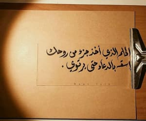 arabic, blessed, and book image