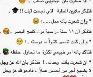 school, توجيهي, and ثانويه عامه image