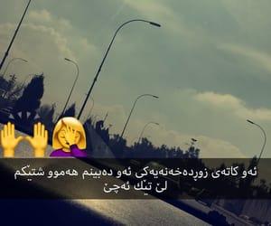 life, love, and kurdish post image
