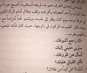 طلال مداح, أغنية, and ﻋﺮﺑﻲ image
