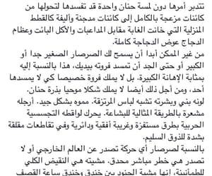 arabic, حُبْ, and arabic quot image
