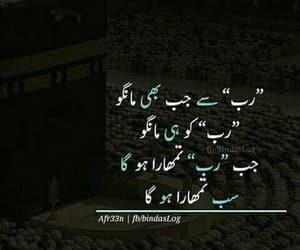 allah, urdu quote, and urdu saying image