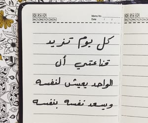 arabic, peace, and quote image
