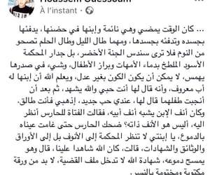 dz, arabic quote, and كلمات image