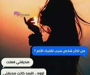 محادثة, ال۾, and صديقتي image