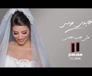 arabic, song, and أغنية image