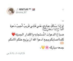 جُمعه مُباركه, الله, and حُبْ image