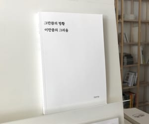 books, pale, and hangul image