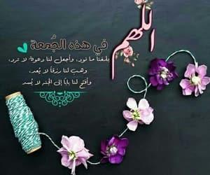 الجُمعة, جمعة_مباركة, and دُعَاءْ image