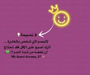 نصيحه, كلمات, and منوعه image
