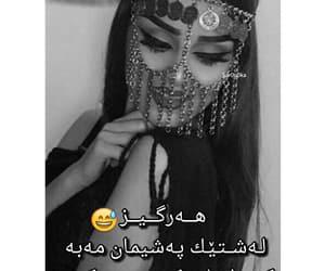 wta, kurdish, and kurdsh image