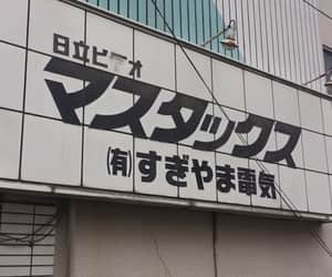 japan, japanese, and street image