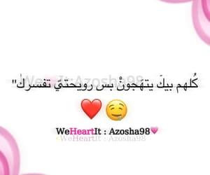 arabic, snapchat, and حُبْ image