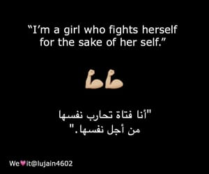 quotes, sayings, and ﻋﺮﺑﻲ image