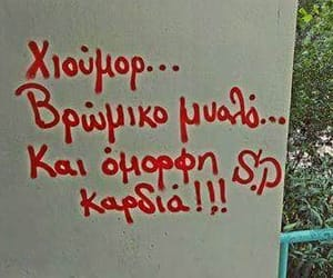 greek quotes and τοιχοσ image