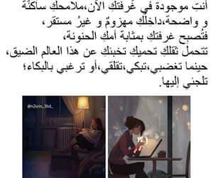 arabic, صور , and بالعربي image
