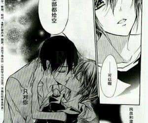 manga, pureblood boyfriend, and junketsu kareshi image