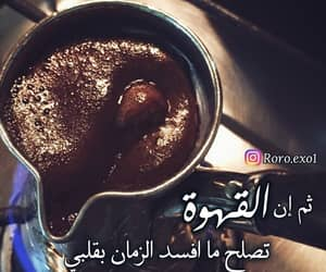 حُبْ, صباحيات, and ﺭﻣﺰﻳﺎﺕ image