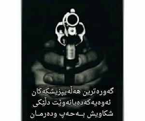 wta, sozyar, and kurdish image
