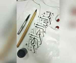 بسم الله الرحمن الرحيم, الخط العربي, and اسﻻم image