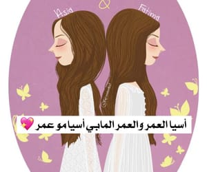 best friend, صديقتي, and pest image
