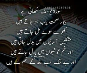 allah, urdu, and qur'an image