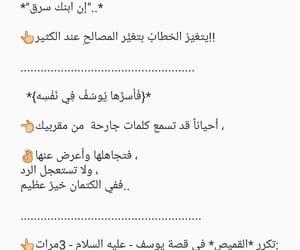 مَن, قصص, and القرآن image