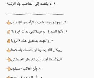 قصص and قرآنية image