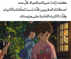 اعجبني, ﻋﺮﺑﻲ, and عُزلَة image