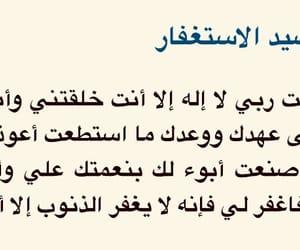 god, الله, and مكة image