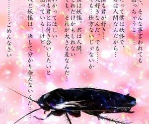 bug, pastel, and japanese image