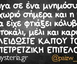 funny, greek quotes, and ελληνικα στιχακια image