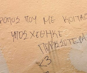 greek, quotes, and graffiti image