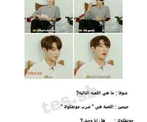 bts, جيمين, and kpop funny image