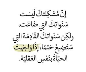 arabic, ادبيات, and dz image