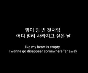 disappear, kpop, and Lyrics image