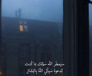 اعجبني, ﻋﺮﺑﻲ, and ثقة image