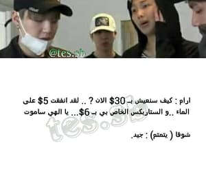 rm, bts, and جونغكوك image